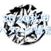 2020 ハタハタ 秋田 釣り 情報 接岸情報